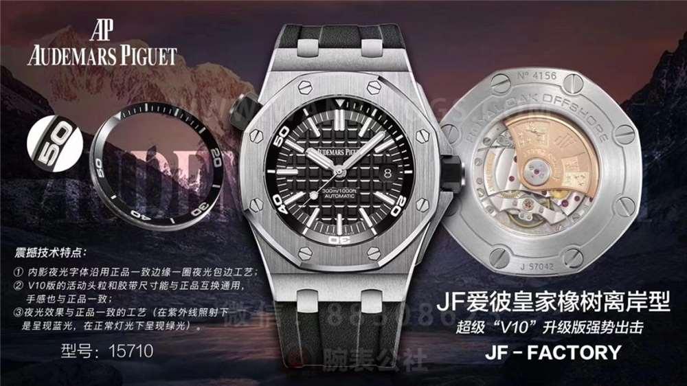 JF厂爱彼皇家橡树V10版15710腕表深度评测