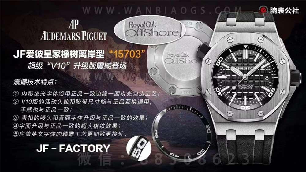 JF厂爱彼15703最新V10升级版怎么样,值得入手吗?