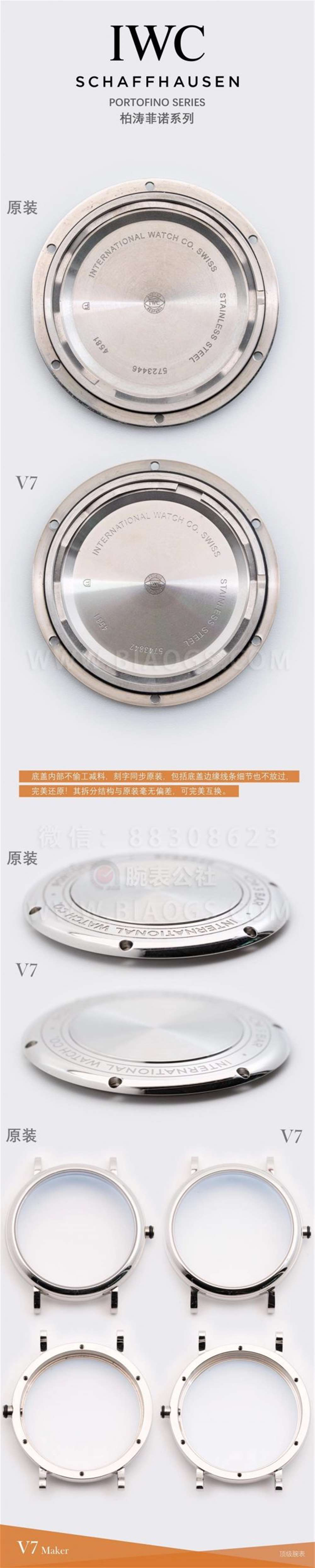 V7厂万国柏涛菲诺37mm女士腕表对比正品评测