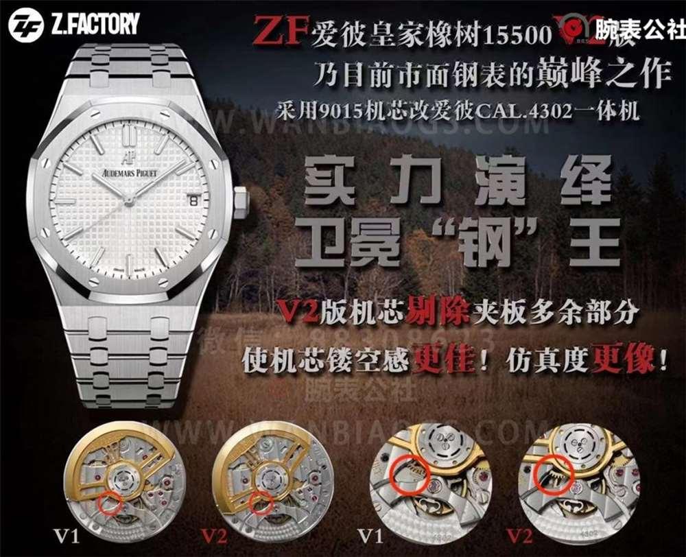 ZF厂V2版爱彼皇家橡树15500「实力钢王」震撼上线
