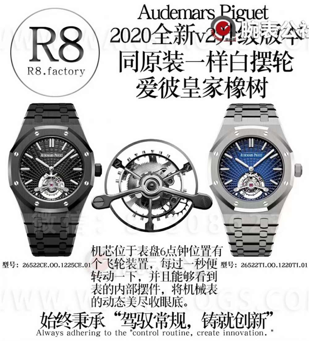 R8厂爱彼陀飞轮V2版升级评测