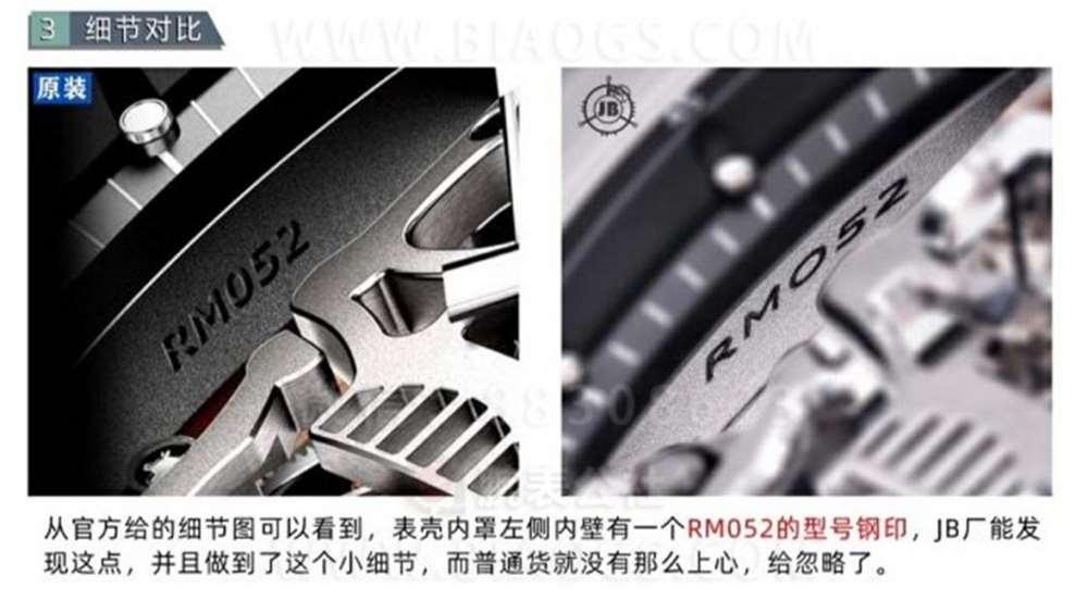 JB厂理查德米勒RM052对比原装深度评测