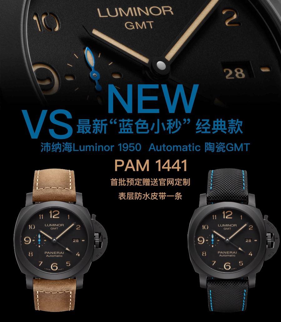 VS厂沛纳海pam1441陶瓷腕表品鉴