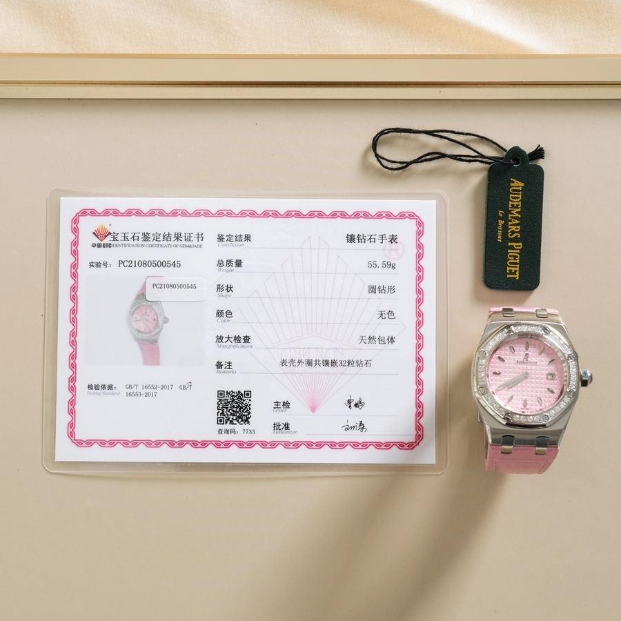 """爱彼皇家橡树系列型号67601石英腕表(粉)-送给女神的""""七夕""""礼物"""