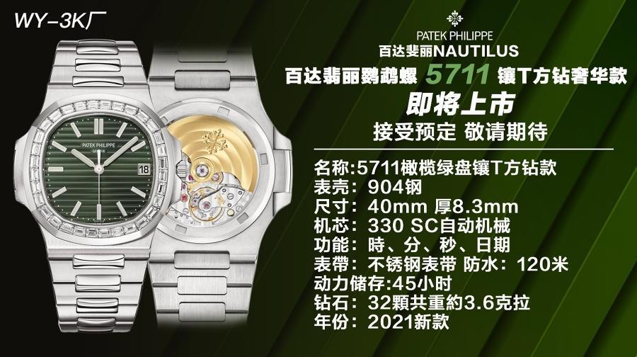 """k厂百达翡丽鹦鹉螺橄榄绿镶T方钻2021款腕表"""""""